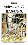 Chapter 468 Colored.png