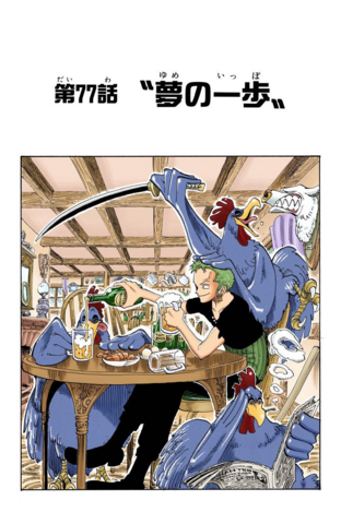 File:Chapter 77 Colored.png