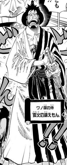 Kin'emon en el manga