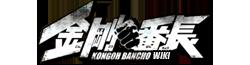 File:Kongou Banchou Wiki Wordmark.png