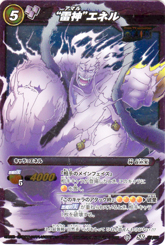 File:Enel Miracle Battle Carddass 37-85 SR.png