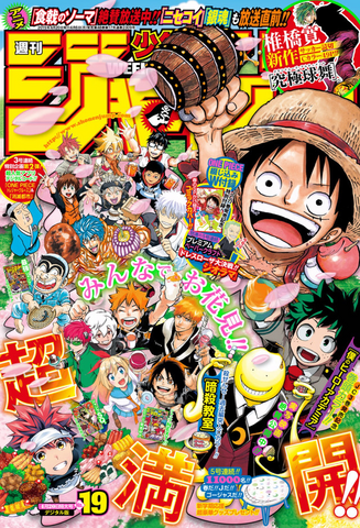 File:Shonen Jump 2015 Issue 19.png