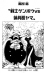 Chapter 261
