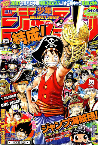 File:Shonen Jump 2007 Issue 04-05.png
