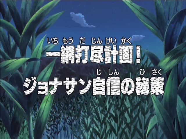 File:Episode 205.png