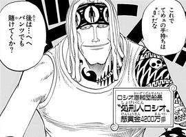 Roshio en el manga