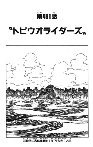 File:Chapter 491.png