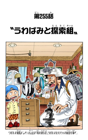 File:Chapter 255 Colored.png