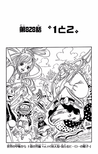 File:Chapter 828.png