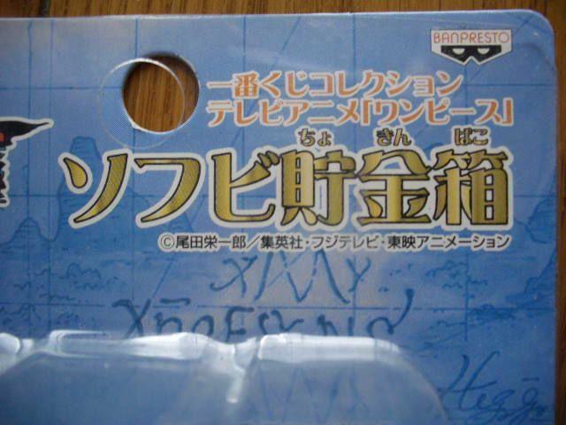 File:IchibanKujiCollectionSavingBoxAd.png