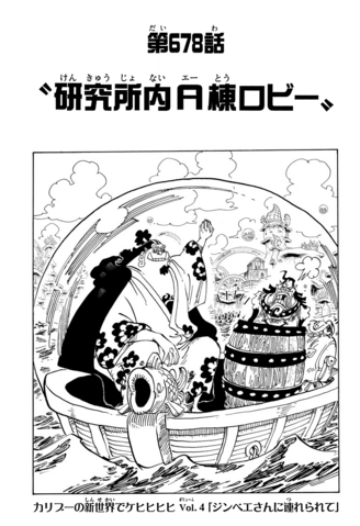 File:Chapter 678.png