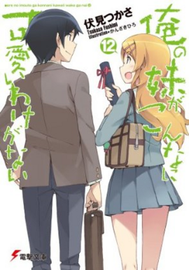 Ore no Imouto ga Konnani Kawaii Wake ga Nai Light Novel v12 cover