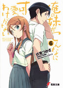 Ore no Imouto ga Konna ni Kawaii Wake ga Nai Light Novel Volume 06