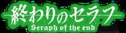 Owari no Seraph Fanon Wiki Wordmark
