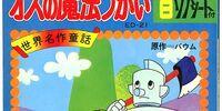 Ozu no Mahoutsukai