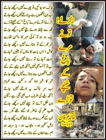 File:KhalidIrfanEarthquakePoem.jpg