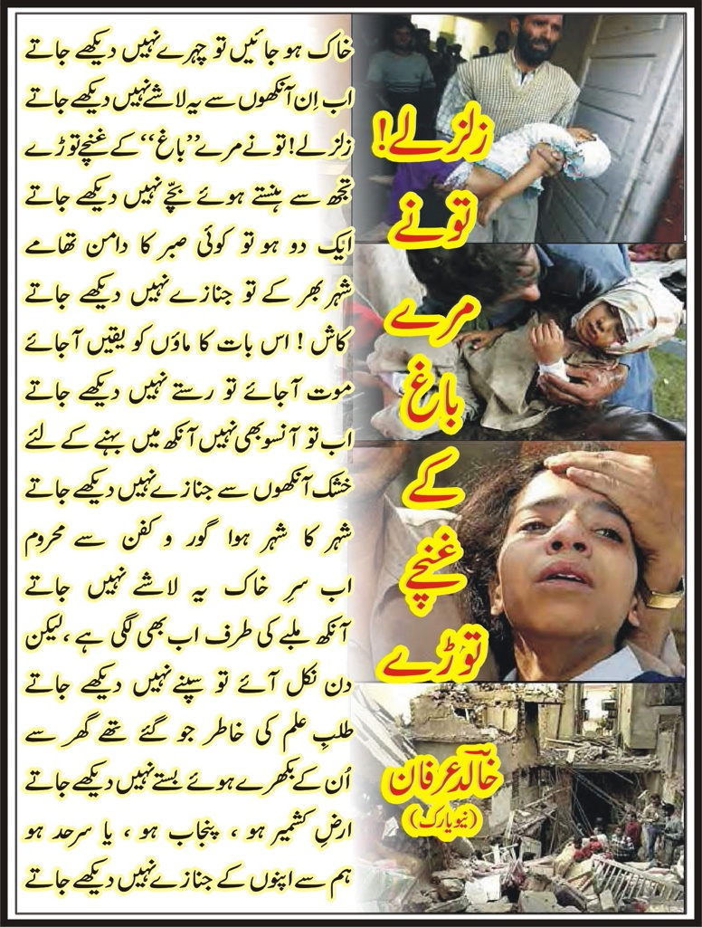 earthquake in pakistan in 2005 essay It is the most severe earthquake in the history of pakistan on october 8, 2005  quake to hit upcountry in kashmir and kpk was of 76 magnitude.