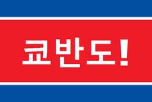 Kyobando Flag