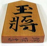 Shogi King Tile