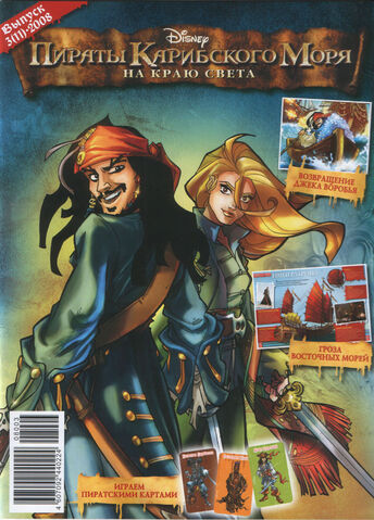 File:The Return of Jack Sparrow Rusian cover.jpg
