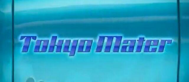 File:TokyoMater-logo.jpg