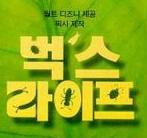 SouthKoreanBugsLife