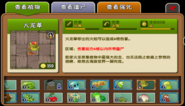 Snapdragon Almanac China