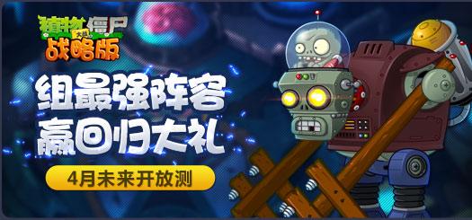 File:PVZOL Far Future Ad 2.jpg