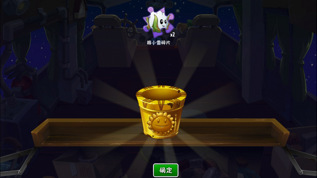 File:PT treasure get.png