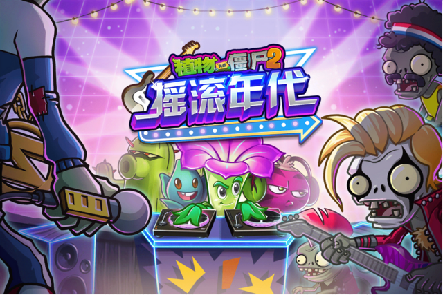 File:Neon Mixtape Tour Chinese Title Screen.png