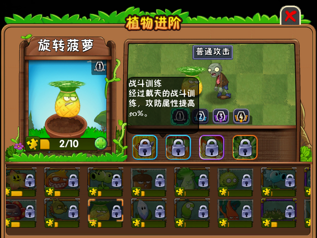File:Pineapple in Level 1.PNG