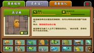 Tall-nut Almanac China