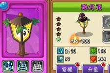 File:Plantern Bio PvZAS.jpg