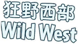 File:Wild West Chinese Name.png
