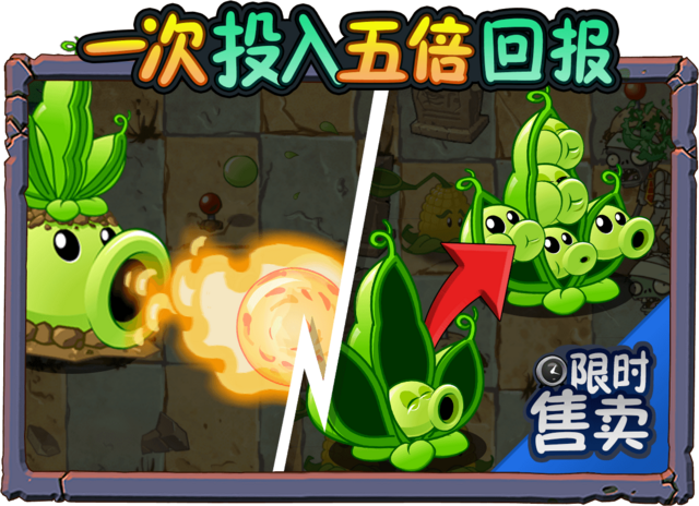 File:Pea Pod Level Up Ad.png