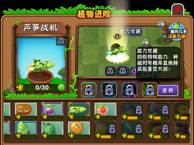 File:Asparagus in Level 4.PNG