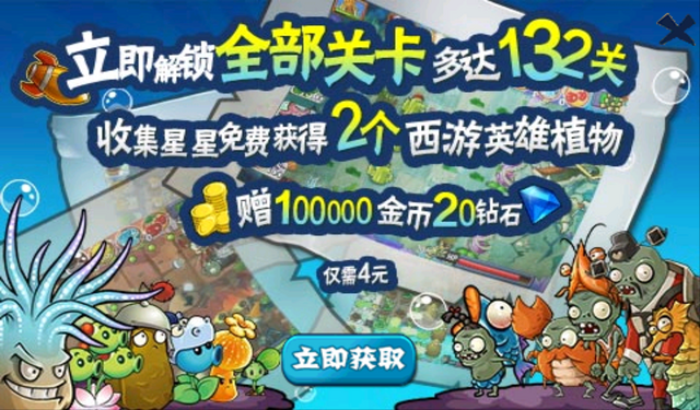 File:PvZJTTW Ad.png