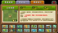 Potato Mine Almanac China