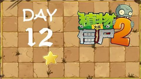 Kung Fu Day 12 FS