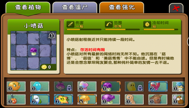 File:Puff-shroom Almanac China.png