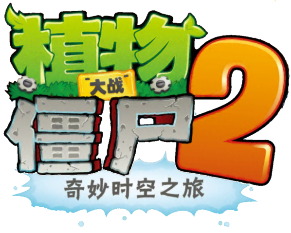 File:Plants vs. Zombies 2- It's About Time (Chinese version).png