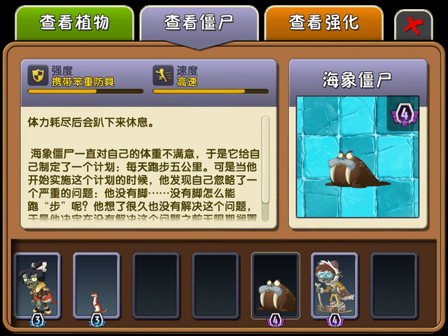 File:Walrus Zombie Almanac Entry Part 1.PNG