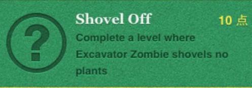 File:Shovel off.png