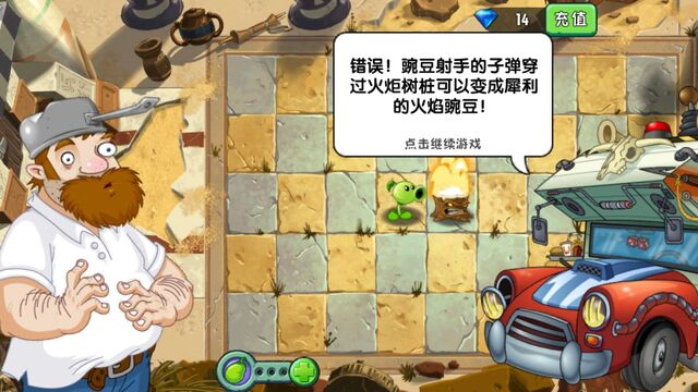 File:PvZ2CDialogue16.jpg