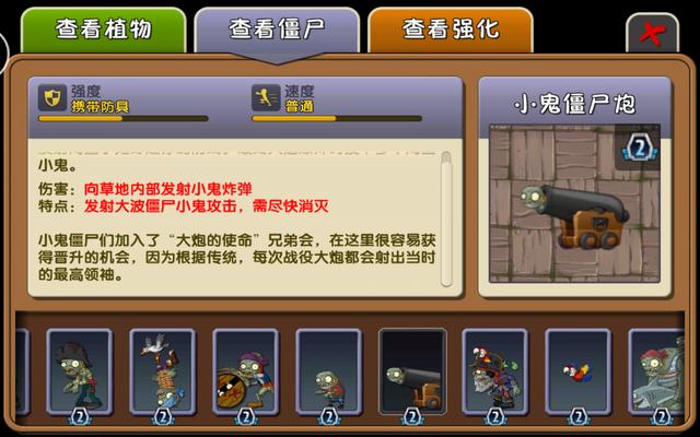 File:ImpCannonAlmanacChina.png