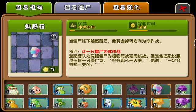 File:Hypno-shroom Almanac China.png