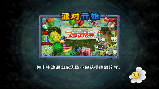 File:ChinaBirthdayzAd2.png