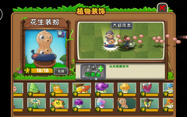 File:Pea-nut costume menu.png
