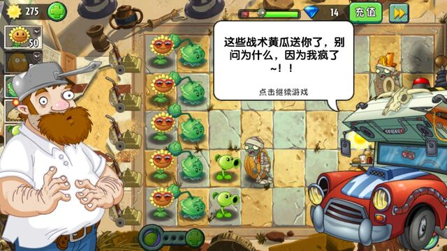 File:PvZ2CDialogue12.jpg