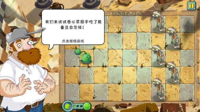 File:PvZ2CDialogue9.jpg